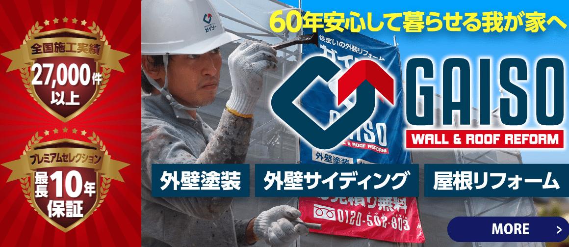 ヤマハナの「外壁・屋根」事業部GAISO豊田店
